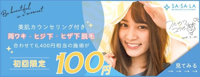 SASALA100円バナー