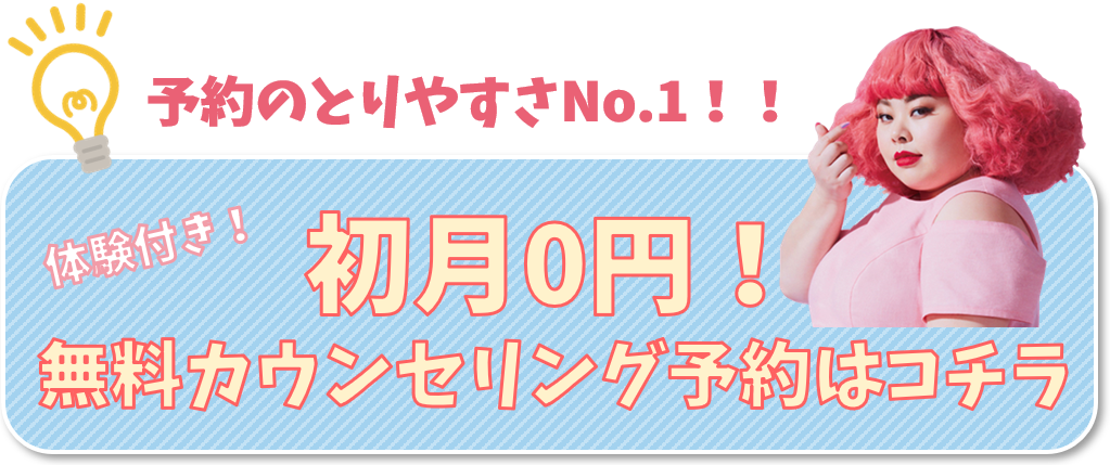 kireimo初月0円ボタン