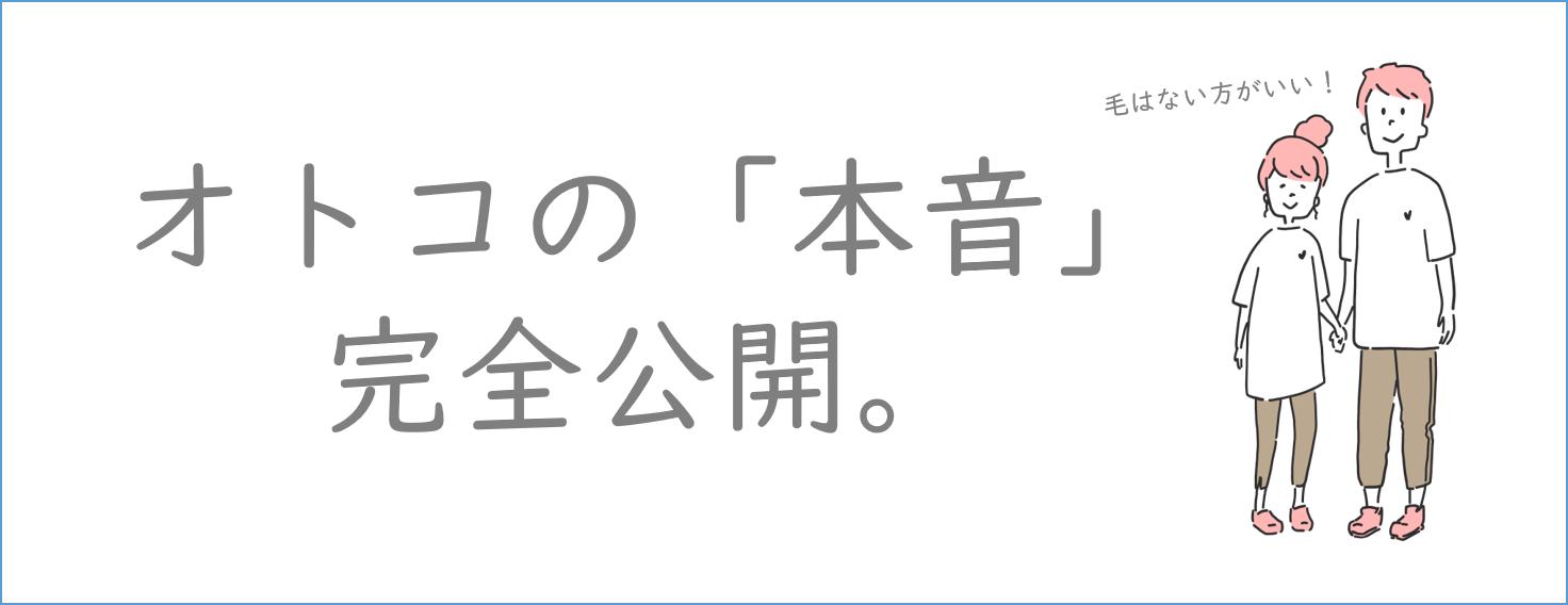 オトコの本音_恋肌